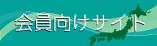 会員専用サイト